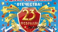 Власти Кызыла поздравили кызылчан с Днем защитника Отечества