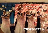 В Кызыле прошел Кадетский бал