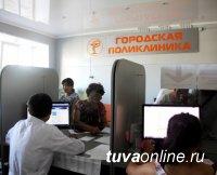 «Городская поликлиника» г. Кызыла на Востоке с 1 марта переходит на новый режим работы