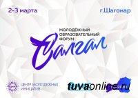 """В Шагонаре пройдет зональный молодежный форум """"Салгал-2018"""""""