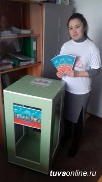 В Туве пройдет Форум волонтеров под эгидой Года добровольчества, объявленного Президентом России