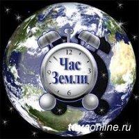 В 2018 году Международный Час Земли состоится  24 марта, с 20:30 до 21:30 по местному времени