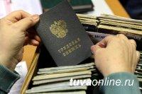 Тува: О мерах по трудоустройству многодетных родителей