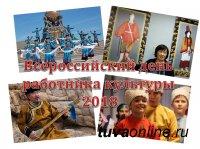 Для работников сельских учреждений культуры в Кызыле будет организован тур по культурным достопримечательностям столицы