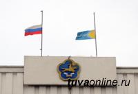 В Туве приспущены флаги