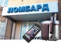 Кызылчанка сдавала в ломбард похищенную сожителем компьютерную технику