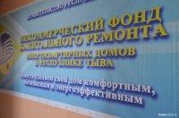 ОНФ: Тува заняла 42-е место в рейтинге регионов по капремонту