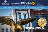 Для кызылчан Кызылское Президентское кадетское училище проведет 7 апреля День открытых дверей