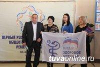 В Туве состоялся I Республиканский форум общественного здоровья