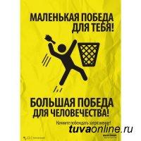 В столице Тувы среди школьников и студентов объявлен конкурс на самый мотивирующий социальный ролик «За чистый Кызыл!»