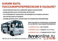 Кызылчан приглашают на Публичные слушания по качеству пассажироперевозок