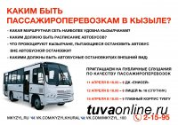 Пассажиров общественного транспорта и перевозчиков приглашают сегодня в 18 часов в лицей 16 (Спутник) на Публичные слушания по качеству пассажироперевозок