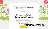 Пройди на сайте www.finzachet.ru тест на финансовую грамотность
