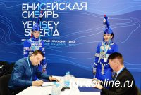КЭФ 2018: Информационный центр туризма Тувы подписал соглашение о сотрудничестве с туристической компанией ООО «Сибвейтур»