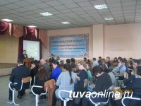 В Тувинском государственном университете прошел III кадровый форум АПК республики