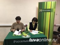 Россельхозбанк и МФЦ Республики Тыва заключили Соглашение о сотрудничестве