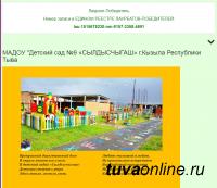 Детские сады Кызыла, Эрзина и Ак-Довурака вошли в 1000 образцовых детских садов России
