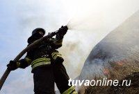 В Туве установлен пожароопасный сезон