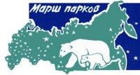 В Туве 22-26 апреля пройдет Марш парков. Объявлен конкурс плакатов