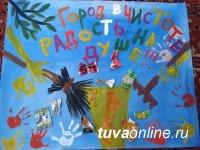 """Прием работ на лучший экологический плакат и ролик """"За чистый Кызыл!"""" завершится 4 мая"""