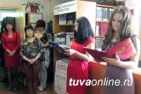 В Кызыле 18 мая пройдет республиканский Форум библиотекарей