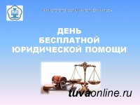 В Туве ведущие юристы объединятся для проведения Дня бесплатной юридической помощи