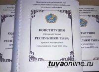 Конституция Тувы напечатана в доступном формате для незрячих читателей