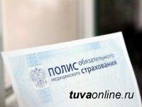 Тува: 23 мая Территориальный фонд ОМС РТ проведет «День открытых дверей»