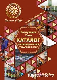 В Кызыле издан каталог товаров «Сделано в Туве»