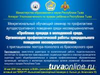 В Кызыле пройдет семинар по профилактике суицидального поведения молодых