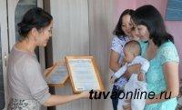В Туве на выплату регионального материнского капитала в 2018 году выделено более 11 млн. рублей