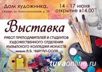 14 июня кызылчан приглашают на открытие выставки работ преподавателей и студентов колледжа искусств