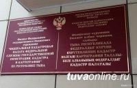 Кызыл: Кадастровая палата проведет 15 июня День открытых дверей