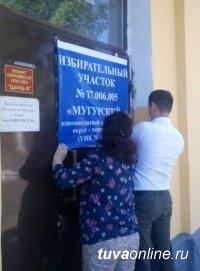 9 сентября в Кызыле пройдут выборы депутатов Хурала представителей города 5-го созыва