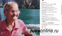"В Туве побывает звезда instagram ""Баба Лена"""