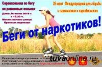 """Кызыл: """"Беги от наркотиков!"""" - соревнования по бегу на роликовых коньках"""
