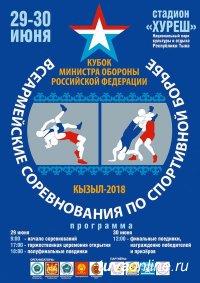 Именитые борцы Виталий Щур и Начын Куулар выступят на Кубке Министра обороны РФ по спортивной борьбе в Кызыле