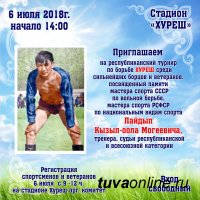В Туве 6 июля состоится турнир по борьбе хуреш памяти Кызыл-оола Лайдыпа