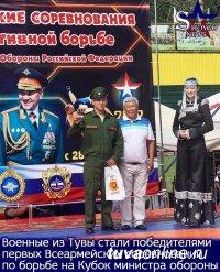Военнослужащие из Тувы стали победителями первых Всеармейских соревнований по борьбе