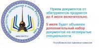 Кызыл: 2 июля республиканская приемная комиссия будет принимать документы от абитуриентов из кожуунов Тувы