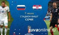 В  Кызыле в ночь с 7 на 8 июля во время матча Россия – Хорватия для фанатов  организуют фан-зоны