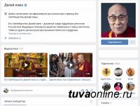 У Далай-Ламы XIV появилась страница ВКОНТАКТЕ