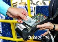 Оплатить за проезд в автобусах Кызыла с 27 июля можно будет банковской картой