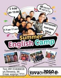 English Camp ТувГУ объявляет набор детей с 8 до 17 лет на третий сезон