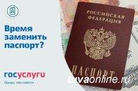 Заявление на паспорт через портал Госуслуг