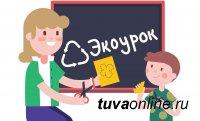 23 учителя Тувы проводят экологические уроки в школах