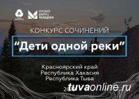 Школьников Тувы приглашают участвовать в первом межрегиональном конкурса сочинений «Дети одной реки»