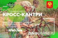 """Велогонка """"Кросс-Кантри"""" будет ждать своих экстремалов 15 сентября в местечке """"Орбита"""""""