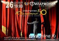 Тувинская филармония готовится 26 сентября открыть 50-й концертный сезон