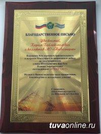 Тувинских энергетиков поблагодарили за труд